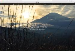 8月11日の「山の日」、アップルのWebサイトのトップページはこの日に限り、iPhoneで撮影した富士山の写真を掲載した