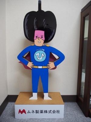 ジャバラ型のヘアスタイルをした同社のキャラクター「ひとおしくん」