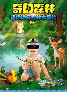 VRゴーグルを利用する「奇幻森林」なる製品は80元(約1200円)