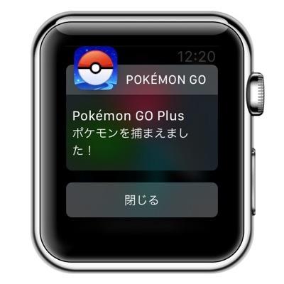 iPhoneでApple Watchを使っていると、ポケモンGOプラスの通知をApple Watchでも確認できる。iPhoneを取り出さずに確認できるので便利
