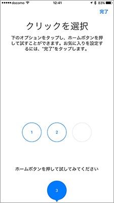「1」「2」「3」を順にタップして選び、ホームボタンを押して、それぞれの「かちっ」の感覚を試し、一番気に入ったものを選ぼう
