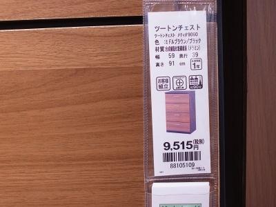 渋谷公園通り店では商品の値札にバーコードが印刷されている