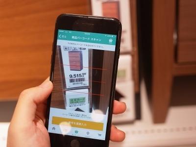 「手ぶら de ショッピング」の買い物リストに商品を追加したい場合、値札のバーコードをアプリで読み取る