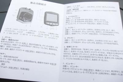 説明書は日本語が変な部分が多く、実際とは一部違う部分も散見されるなど、完成度はいまひとつ