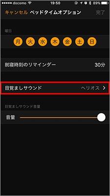アラーム音を変更するには、ベッドタイム画面の「オプション」をタップして表示される上の画面で「目覚ましサウンド」をタップする