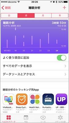 iPhoneの標準機能では、睡眠のトラッキングはサポートされていない。ヘルスケアの睡眠分析画面を開くと、睡眠をトラッキングできるアプリが紹介されている
