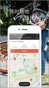 マップを利用して近所の駐輪場にある専用自転車を予約