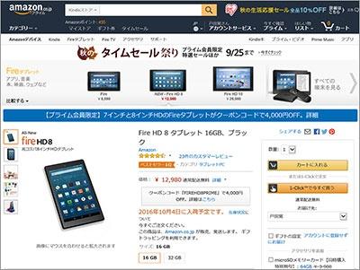 fire HD8(16GBモデル)は、プライム会員なら8000円台で手に入る