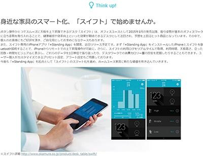 スイフト専用iPhoneアプリ「+Standing App」からは、リモートでの上下昇降だけでなく、利用時間、天板高さ、立った回数・時間などのログを取得し、グラフなどで振り返ることが可能だ