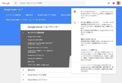 Google Homeのサポートページ。チャットや電話などでのサポートが受けられる
