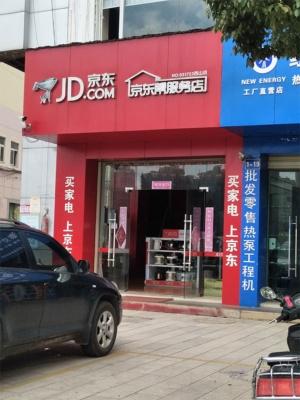 こちらは市街地にある京東幇服務店