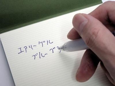 ゲルインクは軽く書けて濃く鮮やかな「エアリーゲル」と名付けられている。インクの出が良く、筆圧が弱くてもクッキリ書けるのに速く乾くのが魅力