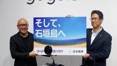 Gogoroのホレイス・ルークCEO(左)は、住友商事との提携で、まずは沖縄県石垣島から日本でのサービスを開始する