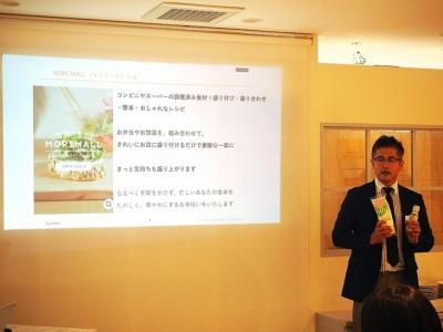 モリモールの概要を説明するトウ・アドキユーピーの広告宣伝部・菅谷氏。モリモールは、有職の忙しいF1層(20歳から34歳までの女性)に食材の盛り合わせを提案し、料理のきっかけとして楽しんでもらおうと2015年5月にスタートした