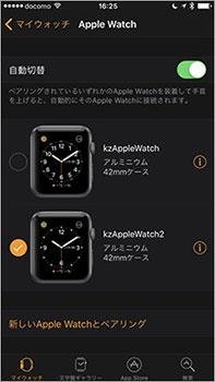 Apple Watchは複数ペアリング可能。しかし、通知は片方でしか受け取れず、同時に装着する意味はあまりない