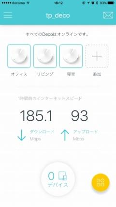 運用中のアプリ画面。通信速度や接続しているデバイスの数なども表示できる