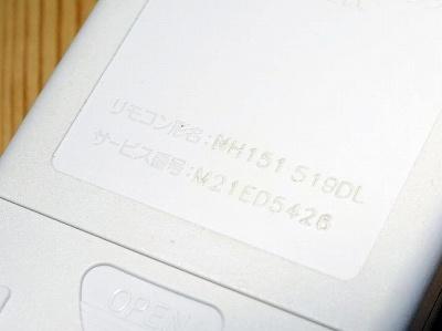 三菱製ルームエアコンのリモコン登録にはリモコン形名ではなく、サービス番号が必要だった