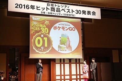 11月3日に開催された「2016年ヒット商品ベスト30」発表会