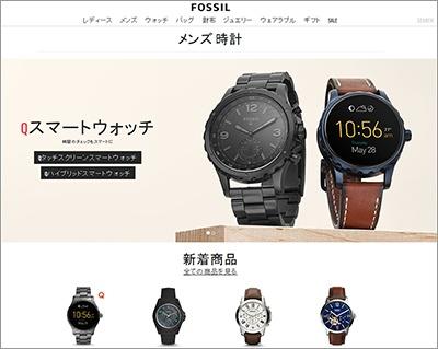 「Fossil」のウェブサイト