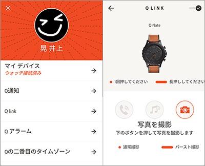 「Fossil Q」アプリ画面。「Q Link」から下部ボタンの機能を選択できる