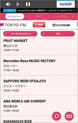 radikoアプリなどを立ち上げ、「タイムフリー」タブでは、過去1週間にさかのぼって日付とラジオ局を指定し、ラジオ番組を聴ける