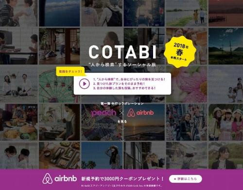 """11月6日から先行して開設した<a href=""""http://www.flypeach.com/campaign/airbnb/"""" target=""""_blank"""">COTABI</a>のサイト。"""