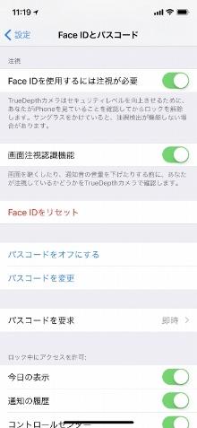 「Face IDとパスコード」の「Face IDをリセット」をタップすれば、登録した顔が削除され、再設定できる