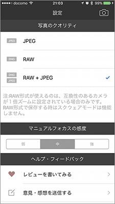RAW画像での撮影は、対応のアプリが必要になる。上の画像は「Focus」というアプリの設定画面(作者:Klinger、価格:240円)