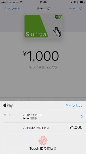 iOS 10.1以降を搭載したiPhone 7 / 7 Plusは、日本国内で「Suica」「iD」「QUICPay」による電子マネー決済が利用できる。登録したクレジットカードを使って商品を購入したり、Suicaにチャージしたりすることも可能だ