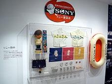 1950~1960年代に広告などで使われていたプロモーション用キャラクター「ソニー坊や」と関連グッズ。40代前半の筆者はさすがに知らないが、年配の方はきっと懐かしいことだろう