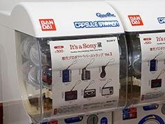 カプセルトイは1回500円。展示期間中に全21種類を用意し、毎月5種類のデザインが切り替わる。今月は初代ウォークマン「TPS-L2」、モニターヘッドホン「MDR-CD900」、パーソナルコンピューター「HB-101」、トランジスタラジオ「TR-55」、カセットテープ「CHF」、そしてソニービルをラインアップする。ちなみに、筆者はHB-101とソニービルをゲットした