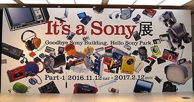 前半は「歴史」をテーマに、歴代のソニー製品や関連アイテムなど約730点を展示。ソニーファンはもちろん、そうでない人も日本を代表するメーカーの足跡をたどることができる貴重なチャンスといえよう。また、「未来」をテーマにした後半では、2018年夏オープン予定の「銀座ソニーパーク」の様子を楽しめるインスタレーション展示が予定されている