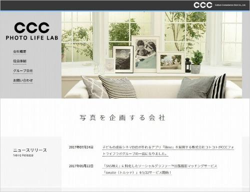 CCCフォトライフラボが米ピクスアートへの出資を検討していることが明らかになった