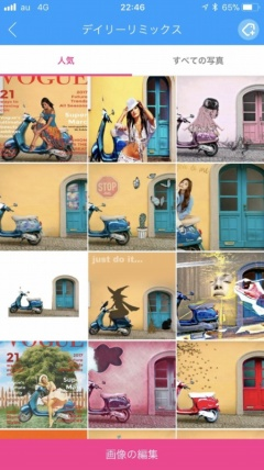 「PicsArt」は1つの写真がさまざまな利用者に二次加工される「リミックス」が特徴だ
