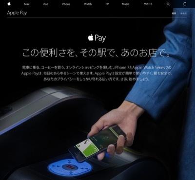 「Apple Pay」を使えば、iPhoneで電子マネーを決済できる