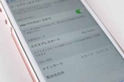 「設定」→「WalletとApple Pay」から「エクスプレスカード」の設定ができる