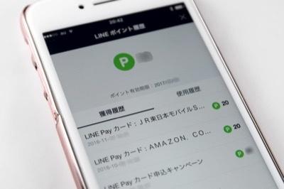 LINE PayカードでSuicaにチャージすると、LINEポイントがたまる