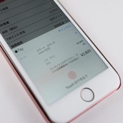 出前館でApple Pay決済すれば、カード番号を入力する手間もない