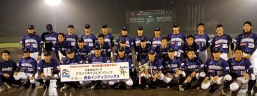 2017年、厳しいシーズンを戦い抜き、日本一をつかんだ徳島インディゴソックス