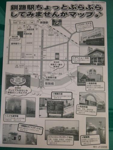 JR釧路駅発行の手作り周辺観光地図<br/>実際の旅では、現地にあるチラシ等も重宝する