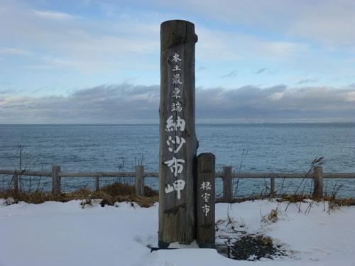 最東端の碑