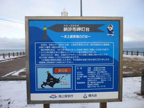 納沙布岬灯台の案内板