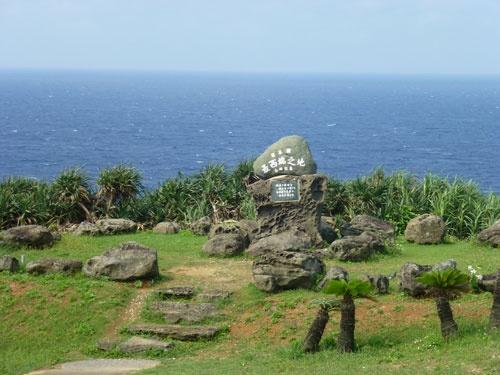 日本最西端の地碑。晴れた翌日に撮影
