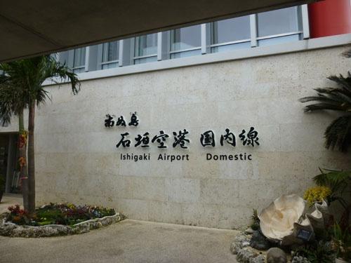 南ぬ島石垣空港国内線ターミナル