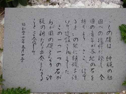 全国からの石が埋め込まれた碑2<br/>造られた経緯が刻まれる