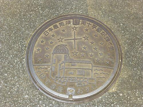 波照間島のマンホール蓋<br/>南十字星がデザインされている特徴のある蓋