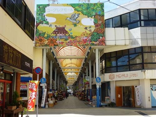 ユーグレナモール<br />石垣島にある日本最南端のアーケード街