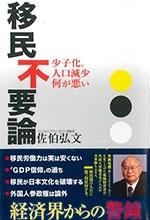 佐伯弘文氏の著作『移民不要論』(産経新聞出版)