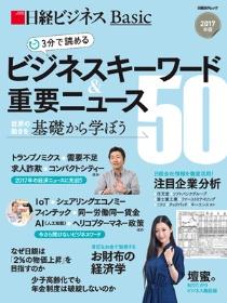 (日経ビジネスベーシック編)