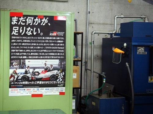 工場の中には、やはりあのポスターが